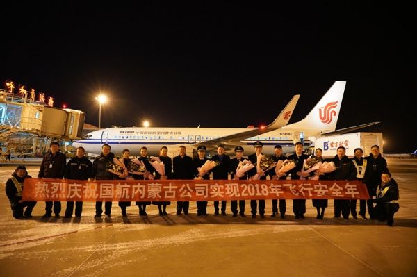 国航内蒙古公司实现2018年飞行安全年