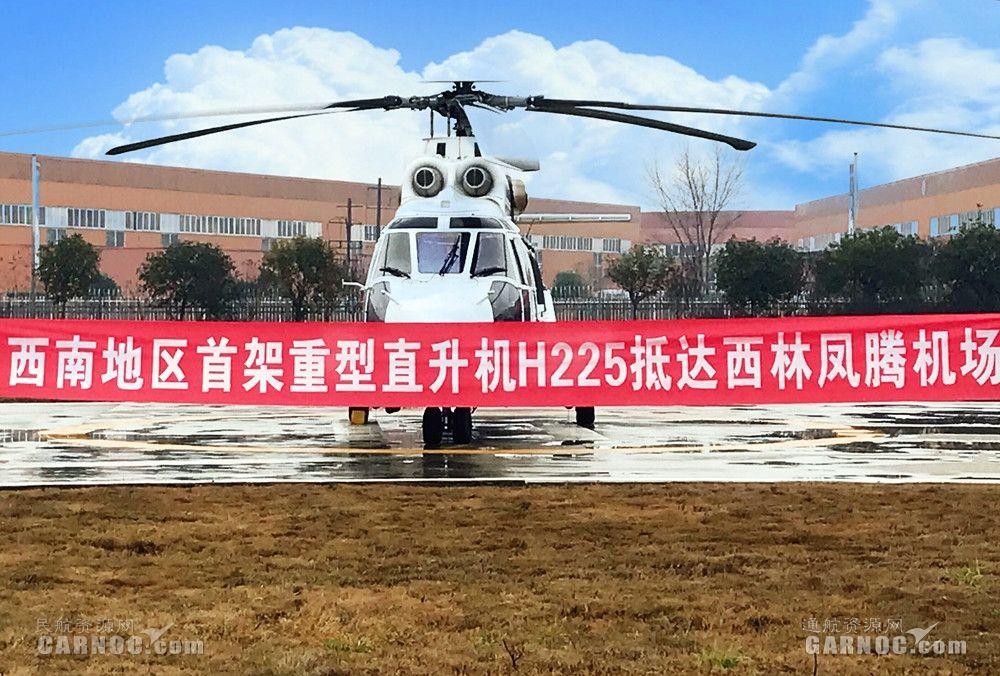 四川西林凤腾通航首架H225直升机到位