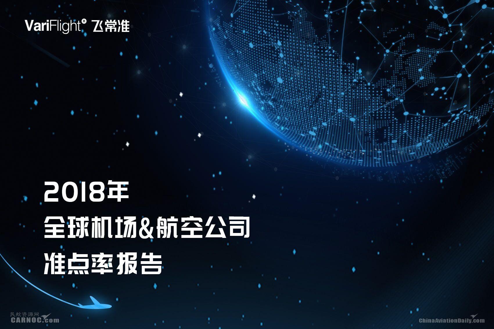民航准点TOP榜:中国千万级机场准点率提升明显