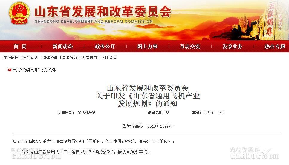 《山東省通用飛機產業發展規劃》印發