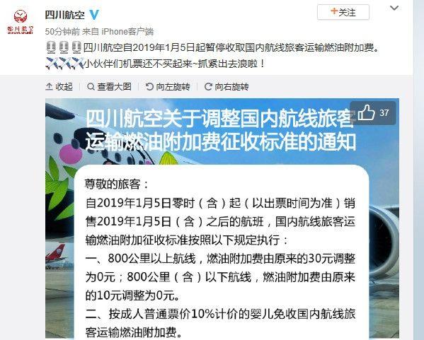 1月5日起,多家航司暂停收国内航线燃油附加费