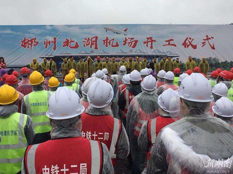 湖南郴州北湖机场开工建设