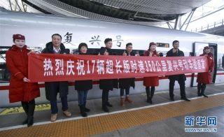 17辆超长版时速350公里复兴号动车组亮相京沪高铁
