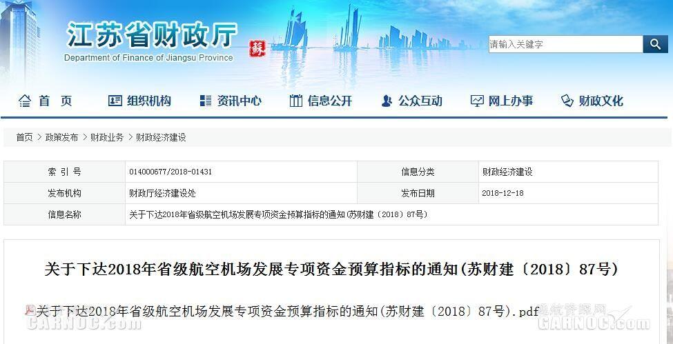 15个项目获2018江苏机场发展专项资金3000万
