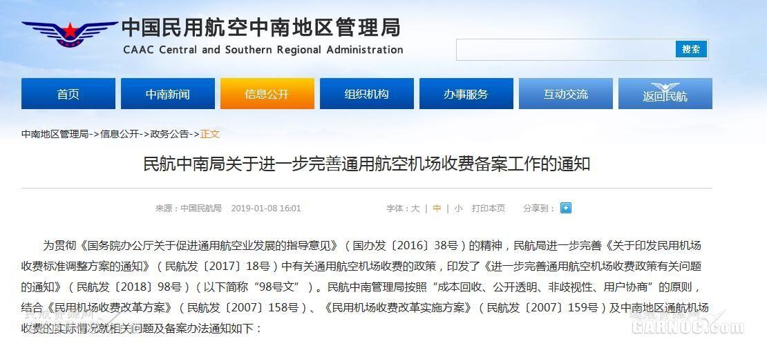中南局发布通知 完善通用机场收费备案工作