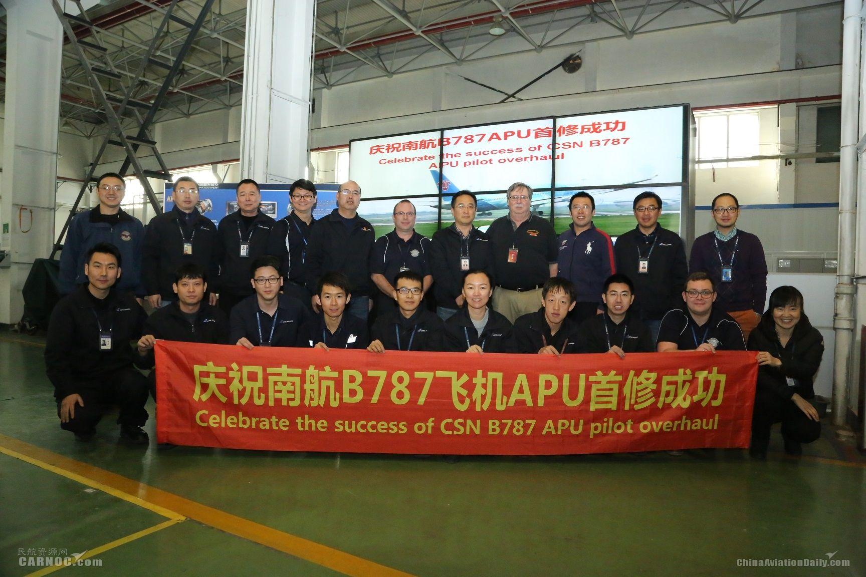 南航机务系统实现B787飞机APU亚洲首修