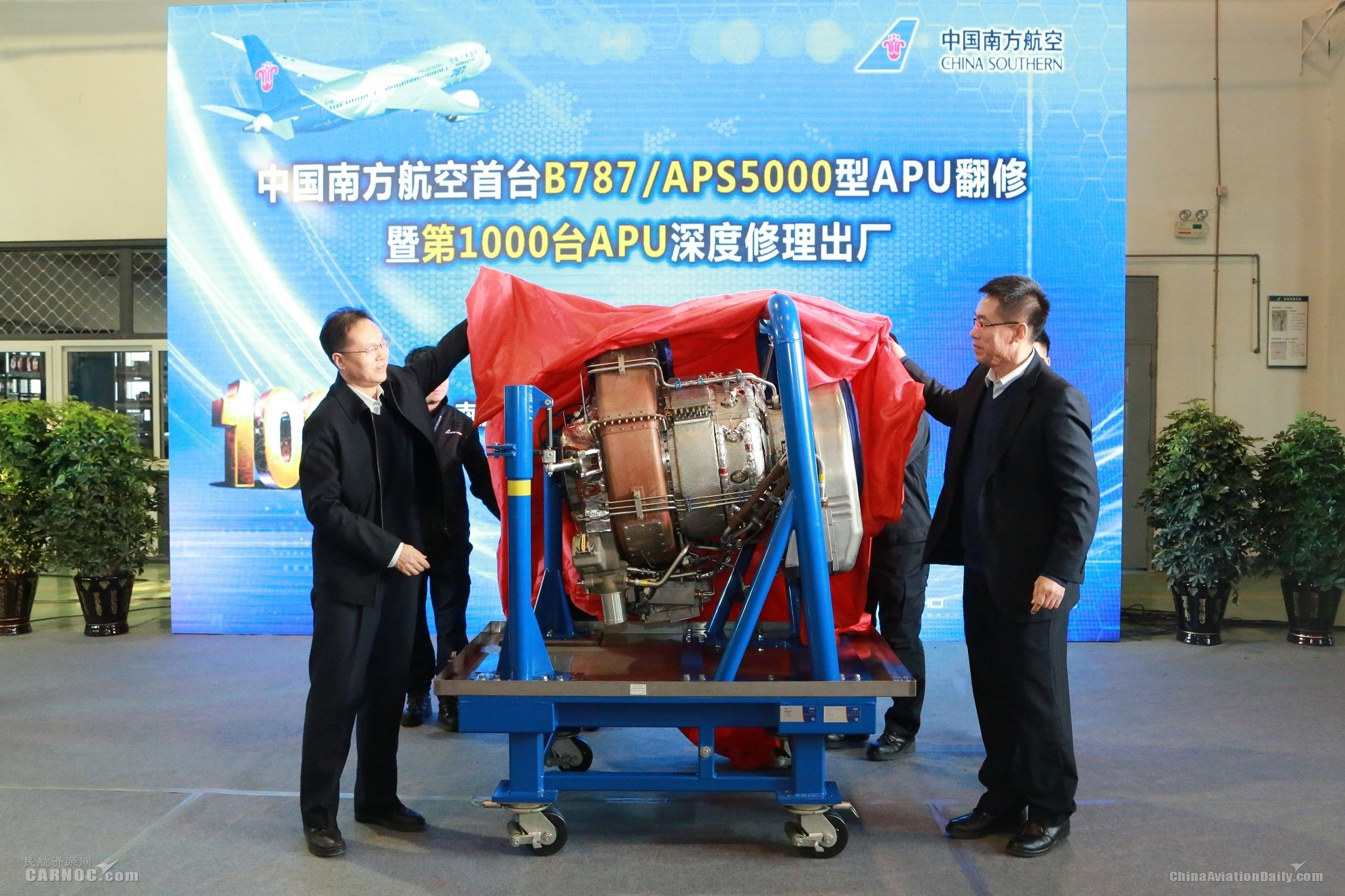 民航东北地区管理局适航处主任李永祥、南航机务工程部沈阳飞机维修基地总经理王威为B787飞机APS5000型APU翻修出厂揭幕