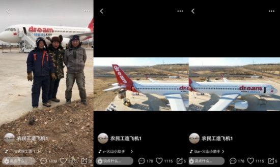 历时600天造出飞机  这群农民工燃爆火山小视频