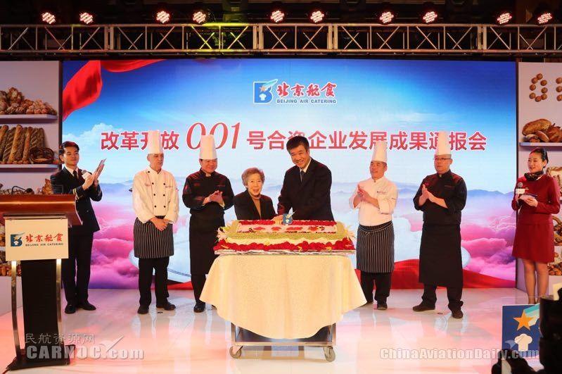 北京航食  改革开放的春风里一路走来