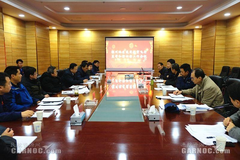 銀川地區通航飛行監管和防相撞工作會議召開