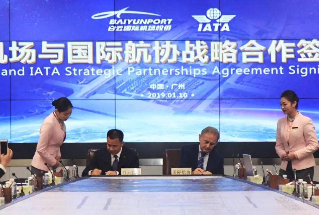 国内首家!广州白云机场签约IATA