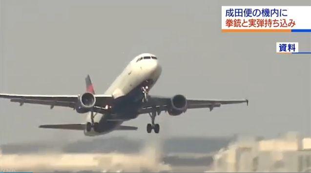 达美航空女乘客带枪坐飞机 被日本禁止入境