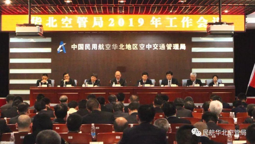 华北空管局召开2019年工作会议