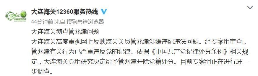 """""""海关出轨代购""""事件新进展:管兆津被开除党籍"""