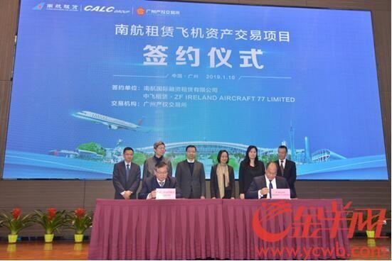 国内首宗老旧飞机整机和机身组合资产包跨境交易