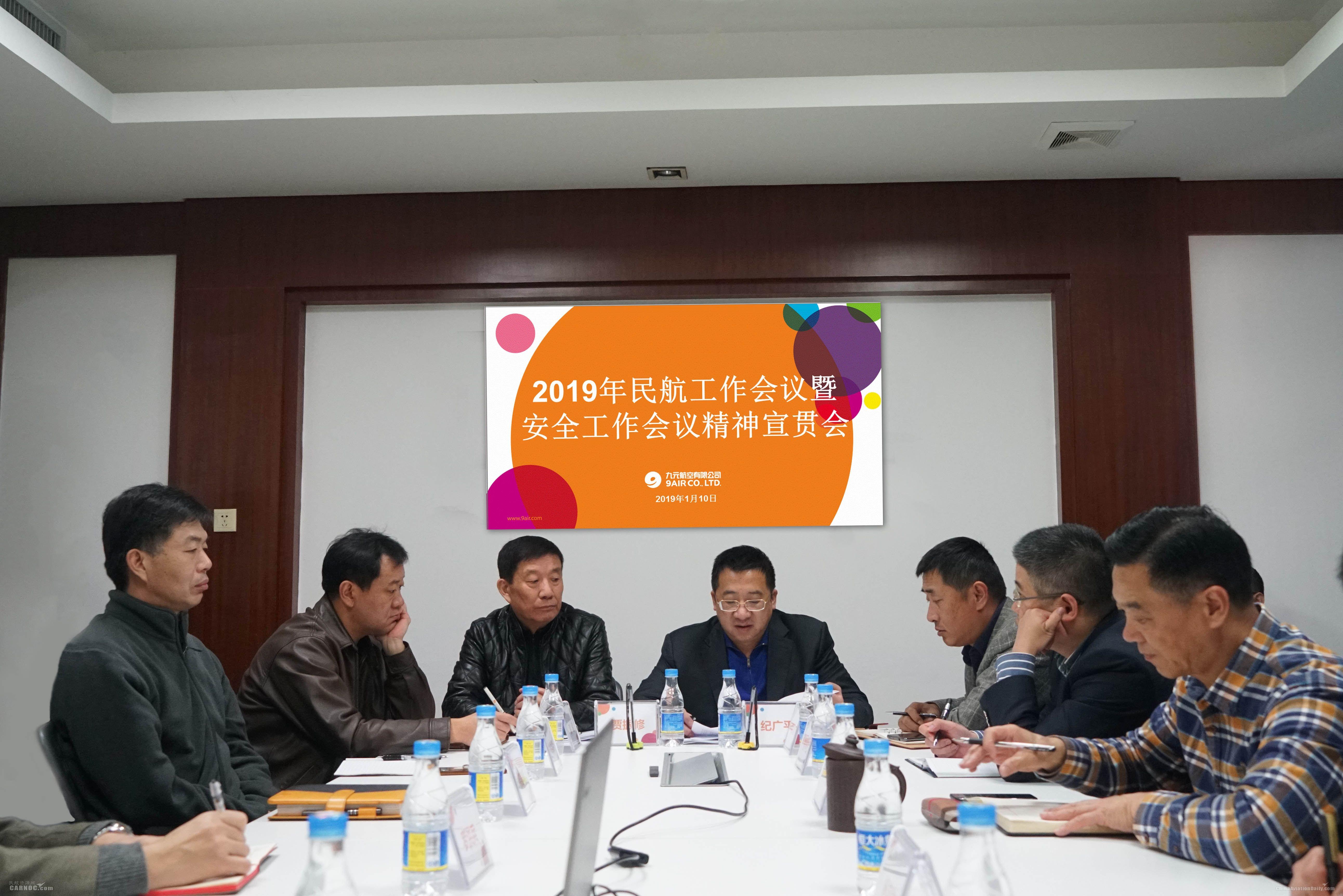 九元航空传达学习2019年全国民航工作会议精神