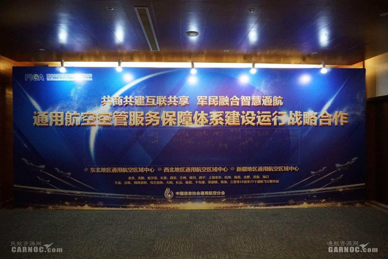 3个通航信息中心25个飞行服务站签署战略合作协议