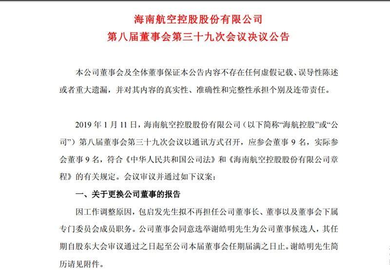 海航控股拟再换董事长 谢皓明为董事候选人