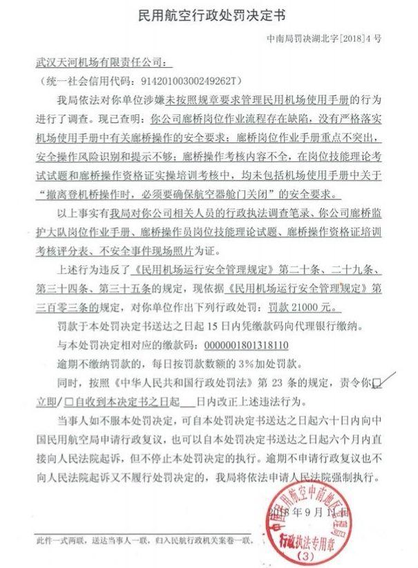 民航中南地区管理局公布了对武汉天河机场有限责任公司的相关处罚决定