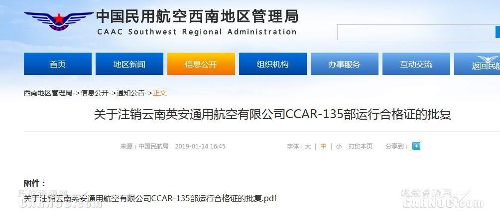 西南局注销云南英安通航135部运行合格证