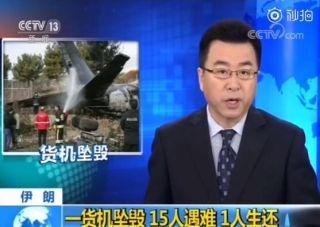 一架伊朗货机失事 15人遇难 已知仅一人幸存