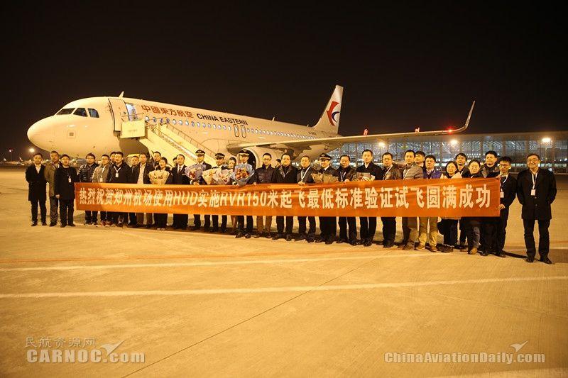 中南地區首家!鄭州機場HUDRVR150米 試飛成功