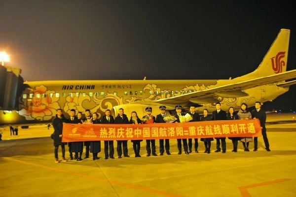春运将至,洛阳北郊机场新增洛阳至重庆航班