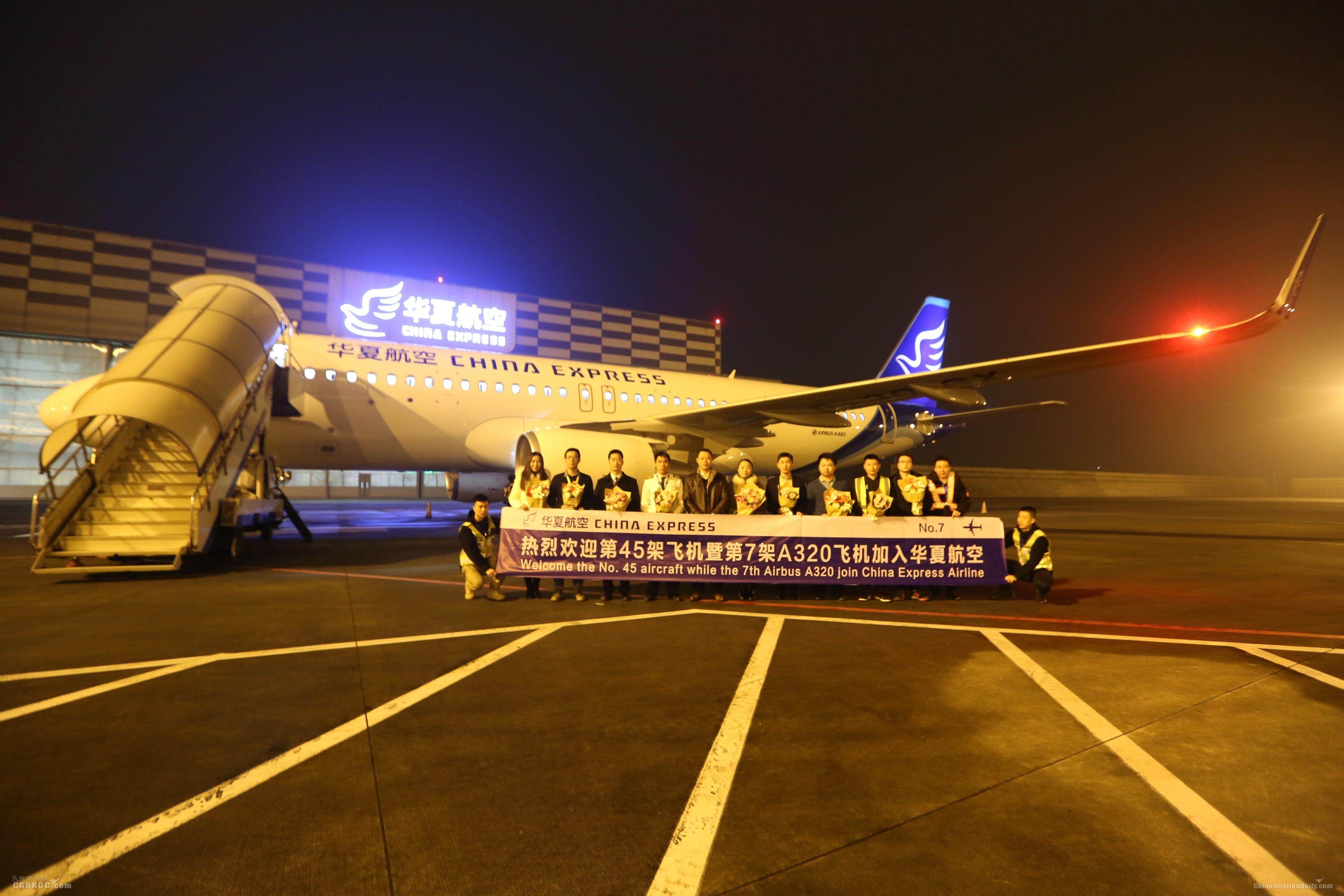 华夏航空迎2019年第一架新飞机 机队规模达45架