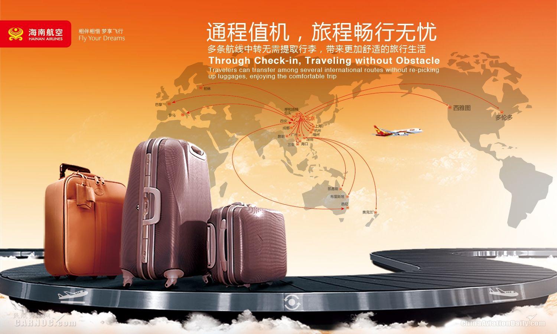 海南航空在深推出多条国际通程值机航线