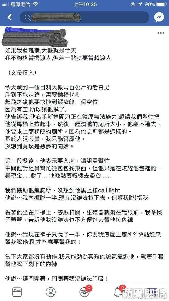 长荣空姐发文