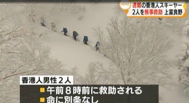 香港游客北海道滑雪失踪 当地出动直升机搜救