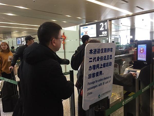刷脸验证、无纸化登机:虹桥机场多措施助力春运