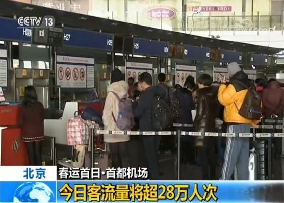 首都机场春运首日客流量超28万人次  无纸化乘机