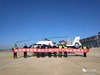 億家通航完成135部運行合格審定演示驗證飛行