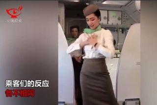 航司安排美女空姐跳舞惊艳全场 乘客一脸嫌弃