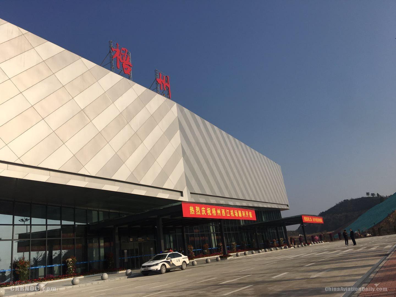 梧州西江机场正式首航