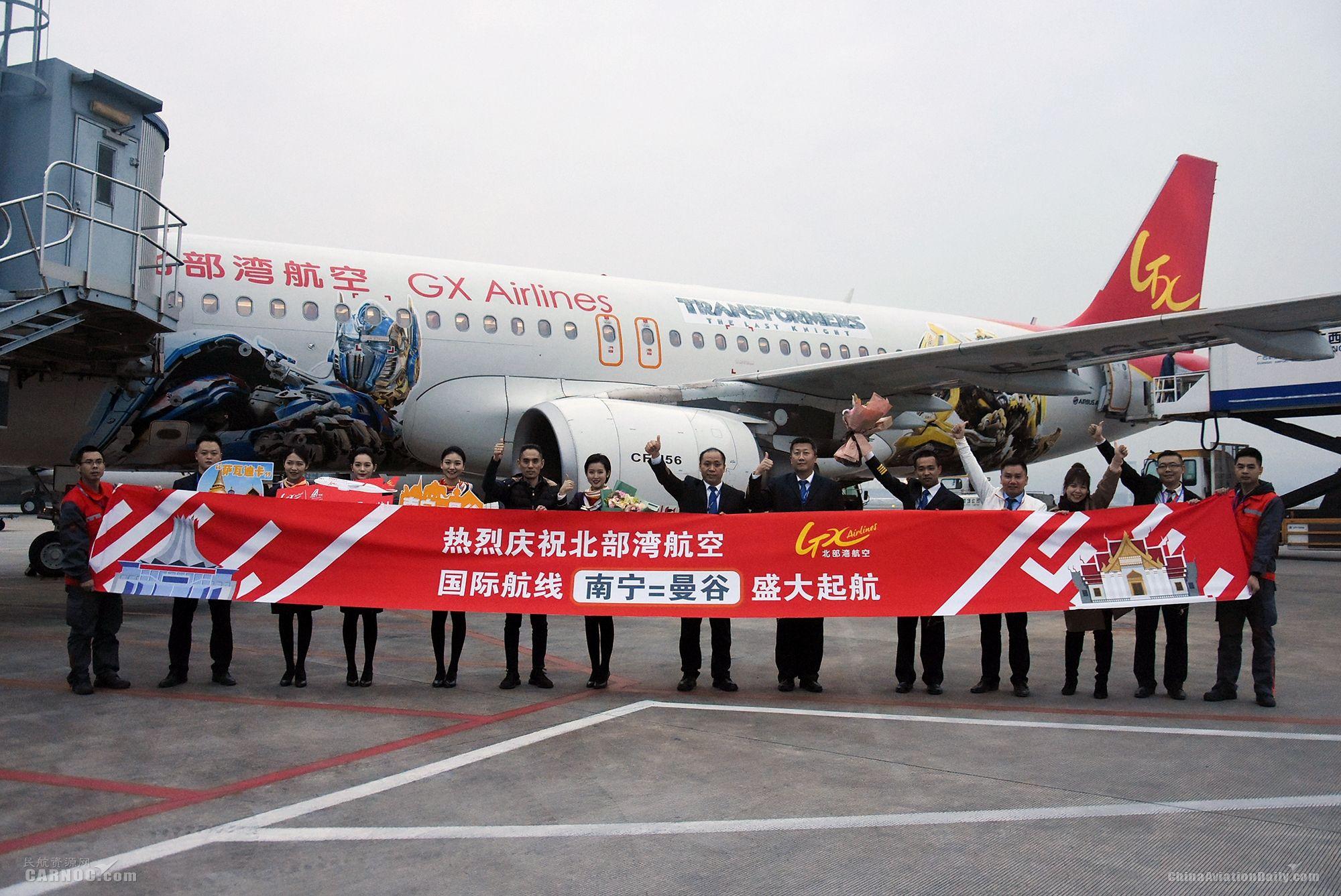 北部湾航空南宁=曼谷航线成功首航