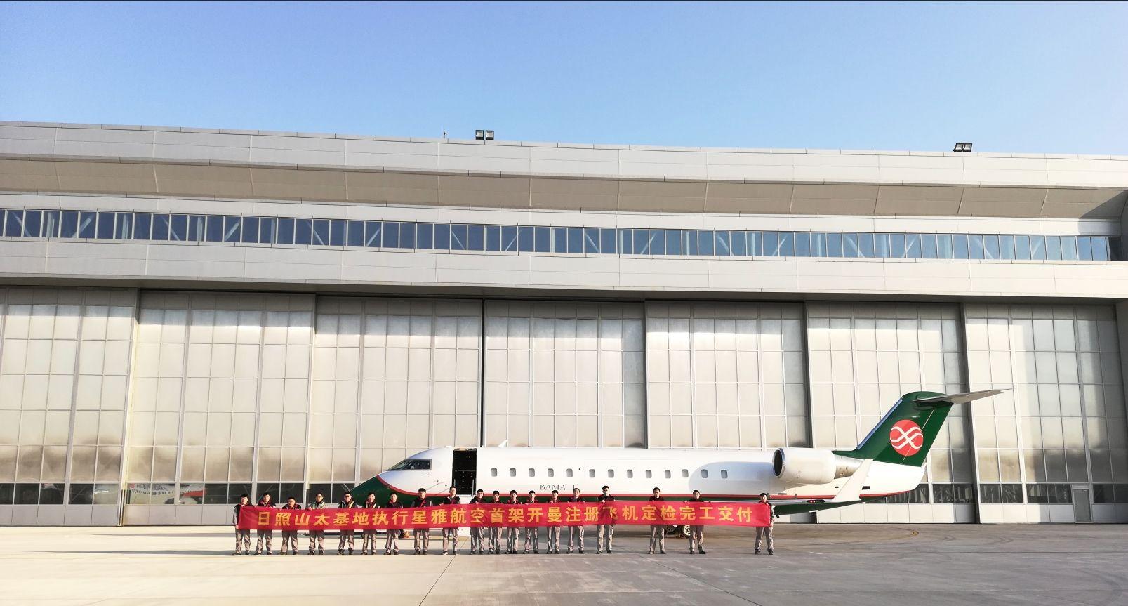 日照山太完成星雅航空首架開曼注冊飛機定檢交付