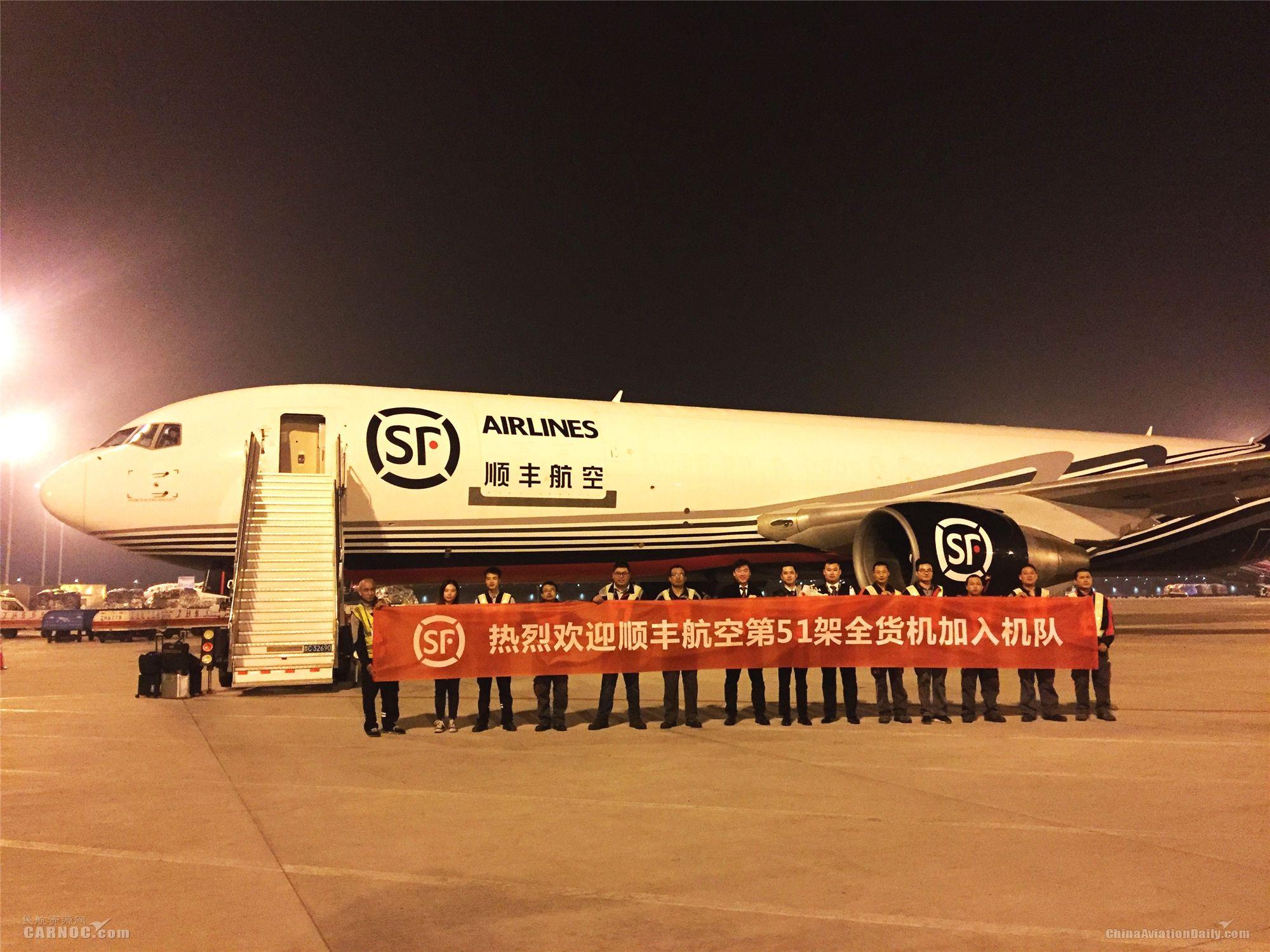 再添767  順豐航空機隊規模增至51架
