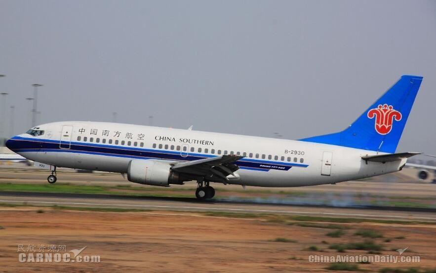 南方航空新增阿勒泰经郑州飞广州航线