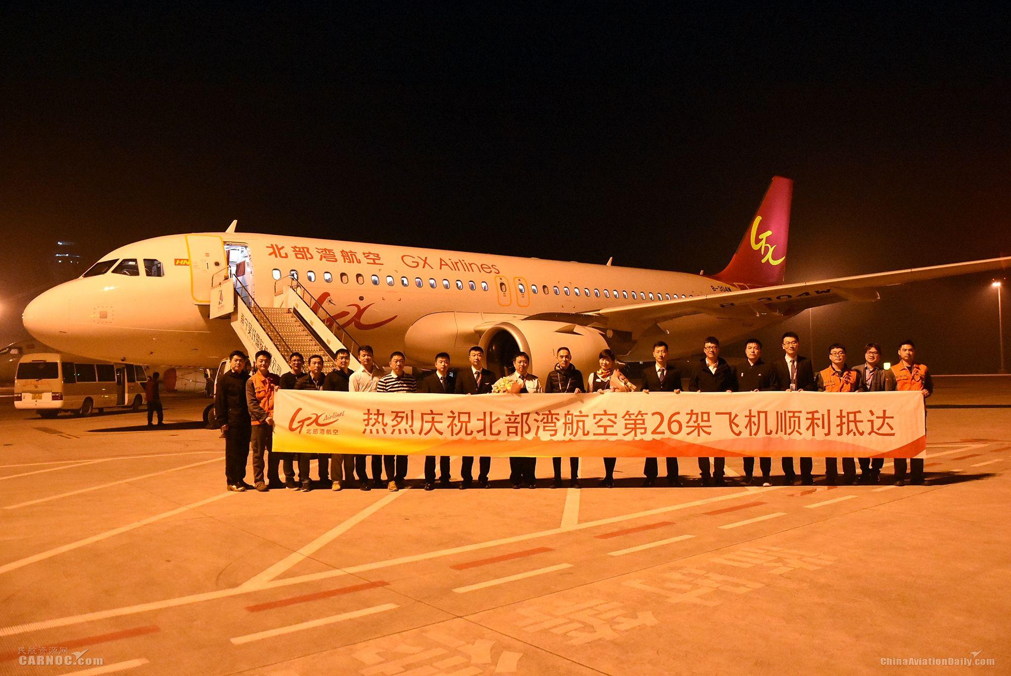 北部湾航空引进第2架A320neo   机队规模达26架