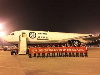 再添767  顺丰航空机队规模增至51架