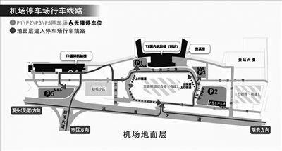 春运期间 温州机场新增450个车位
