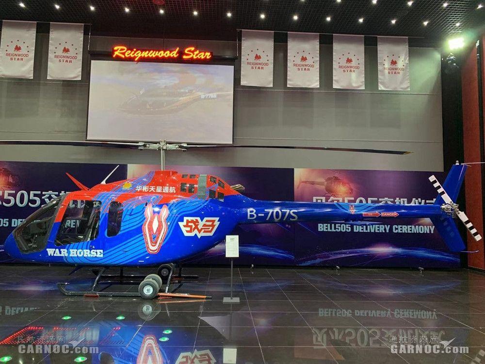 华彬天星通航贝尔直升机机队规模已达24架