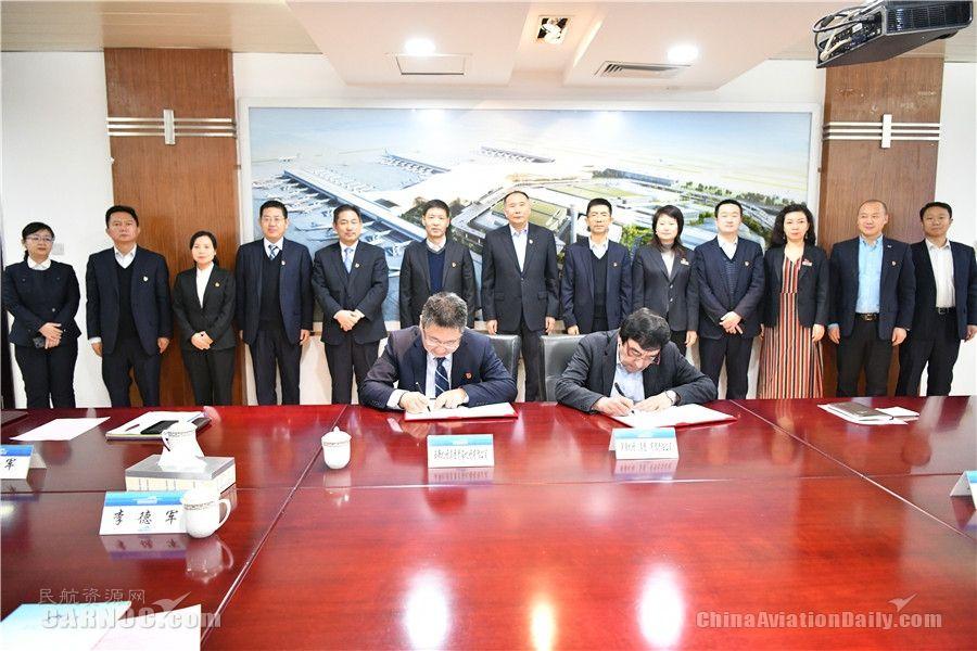 青海机场公司与新疆机场集团签订战略合作协议