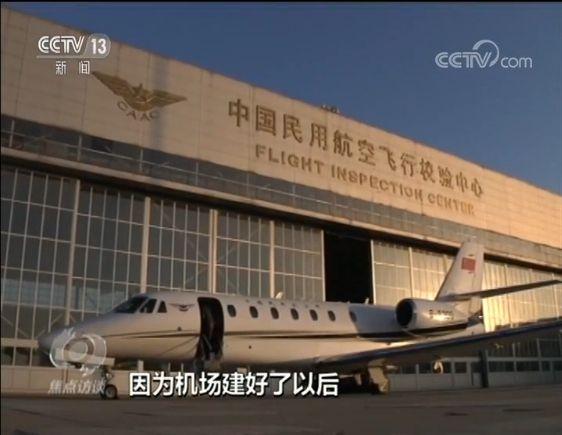 北京大兴国际机场是啥样?   央视视频截图