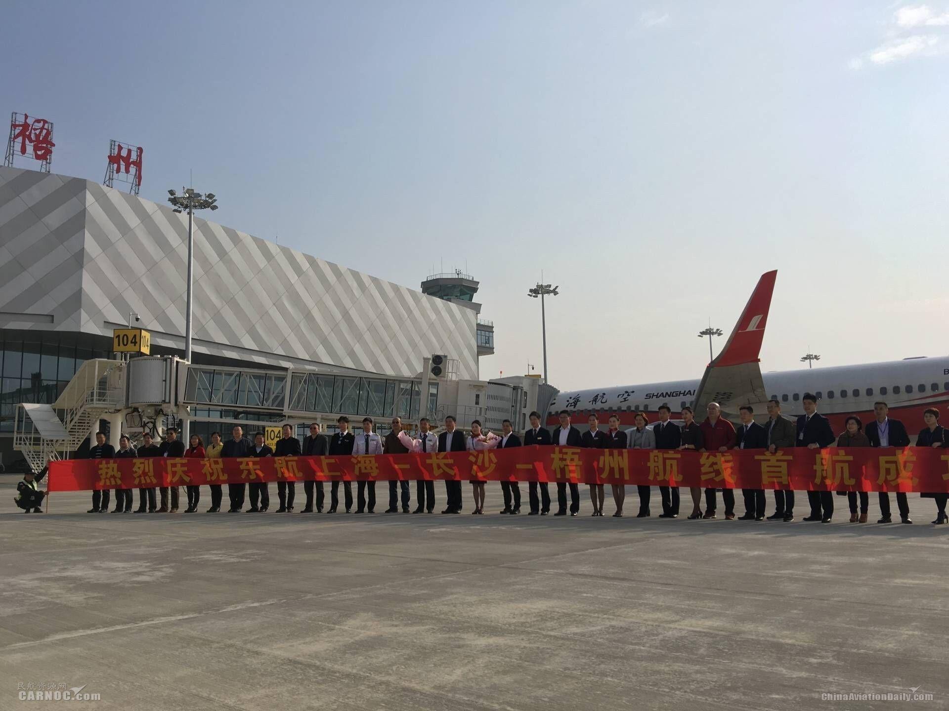 助力春運  梧州至長沙至上海航線開通