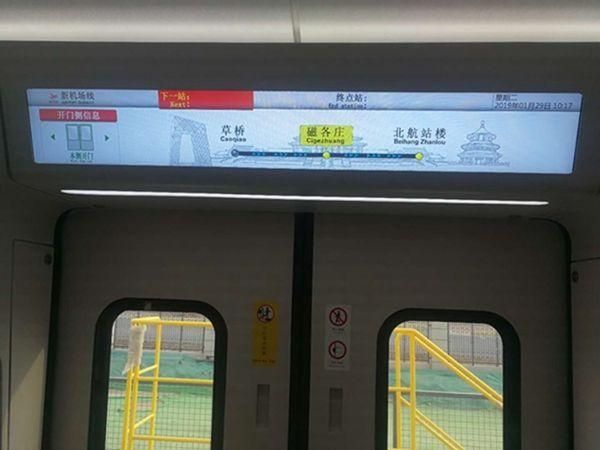 新机场线列车首次亮相