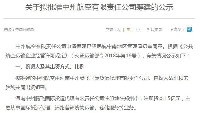 中州航空申请经营许可 运营国内国际货运业务