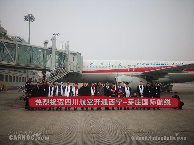 西宁至越南芽庄国际航线开通